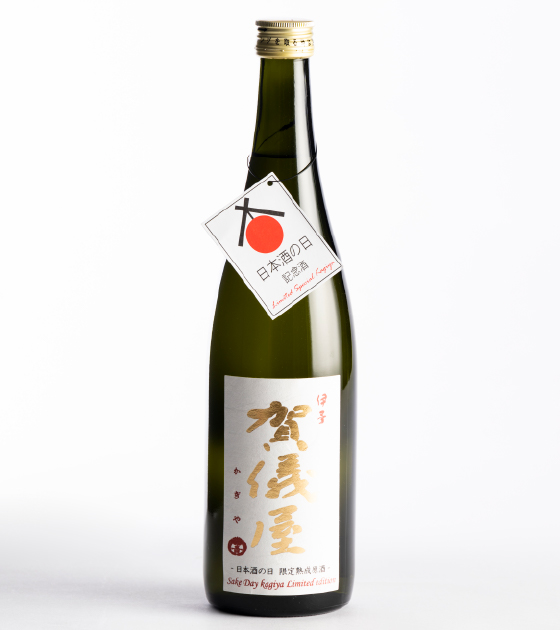 無濾過 純米吟醸原酒 日本酒の日 記念酒